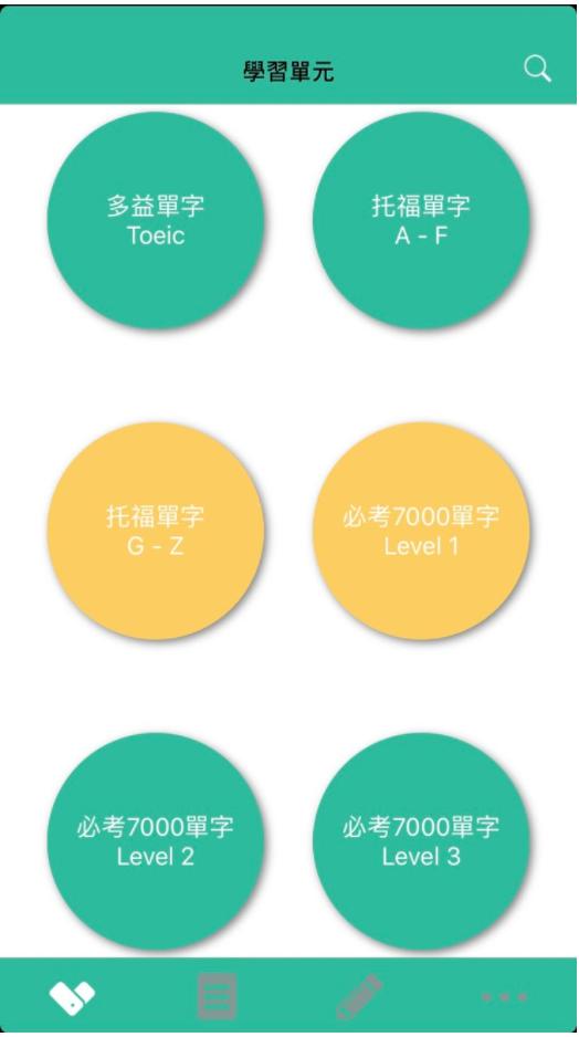 背單字App