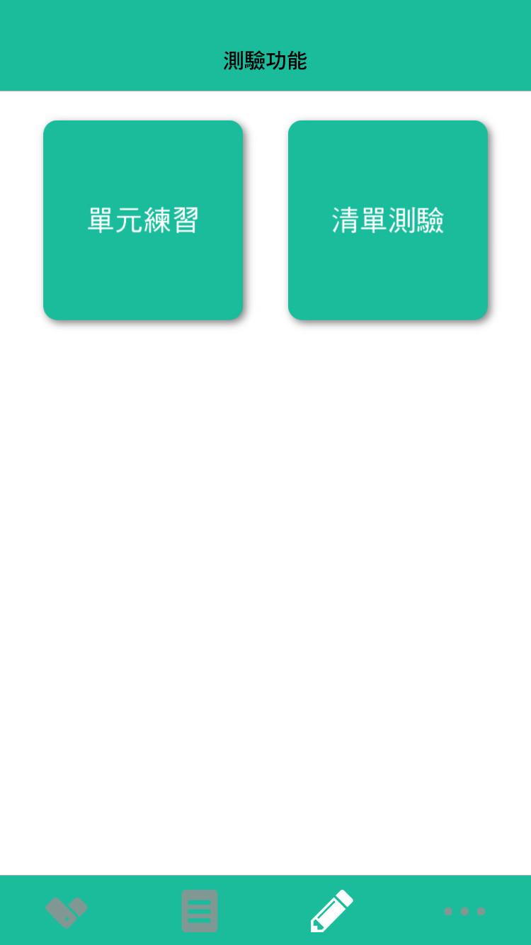 免費背單字App