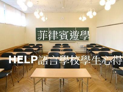 Chang同學菲律賓遊學心得-HELP語言學校