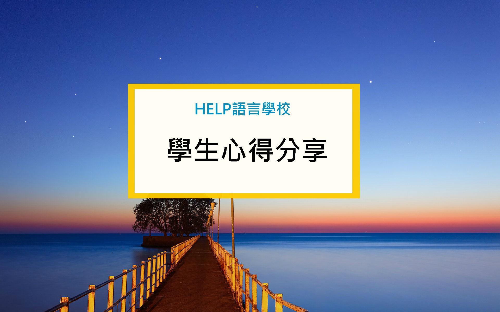 Jillian韓國姊姊的遊學之旅-HELP語言學校