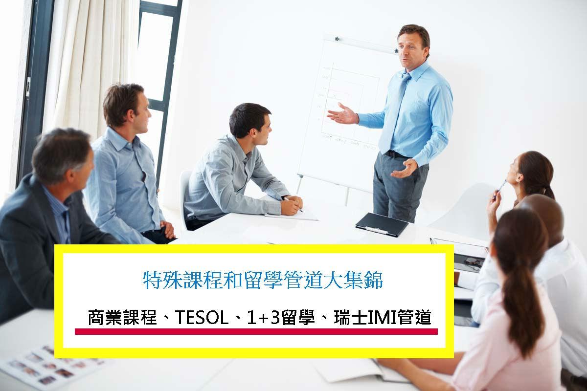 特殊課程和留學管道大集錦-HELP語言學校