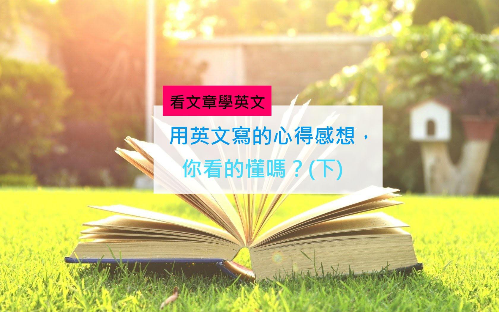 看文章學英文-用英文寫的心得感想,你看的懂嗎?(下)