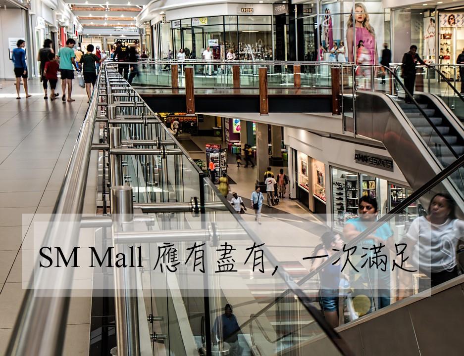 菲律賓最大商場 SM Mall ,應有盡有!