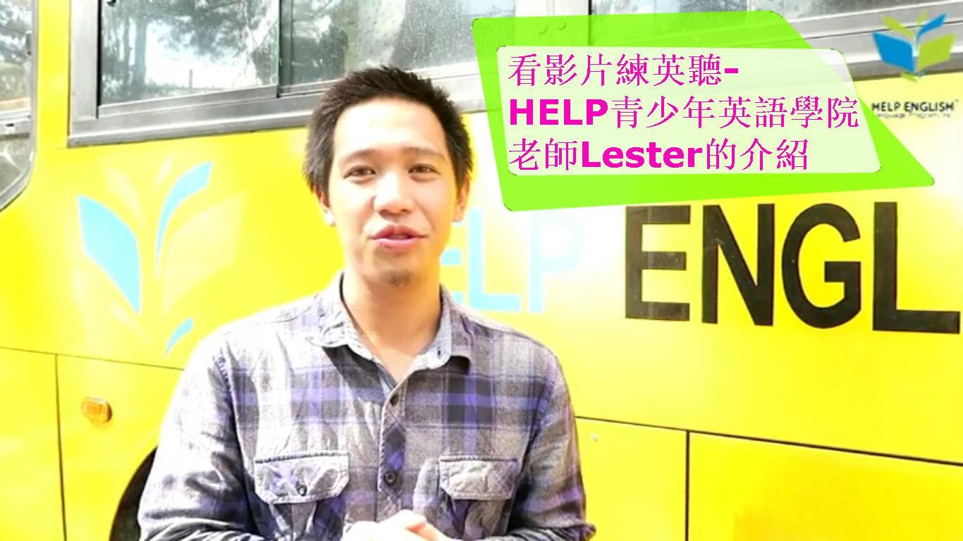 看影片練英聽-HELP青少年英語學院老師Lester的介紹