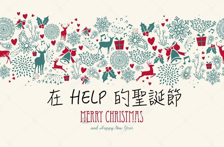 在HELP語言學校的聖誕節