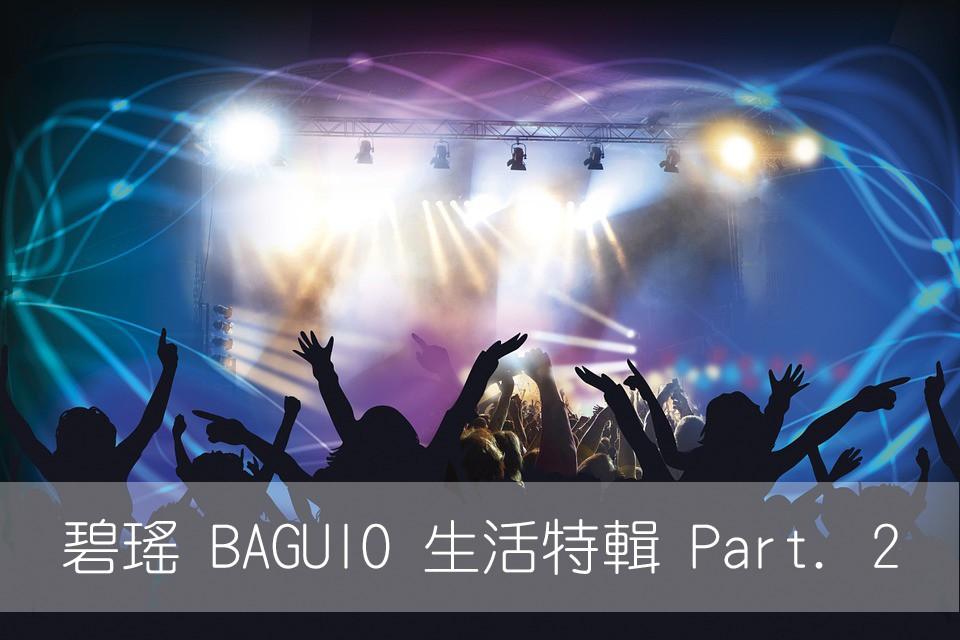 碧瑤 BAGUIO 生活特輯 Part. 2