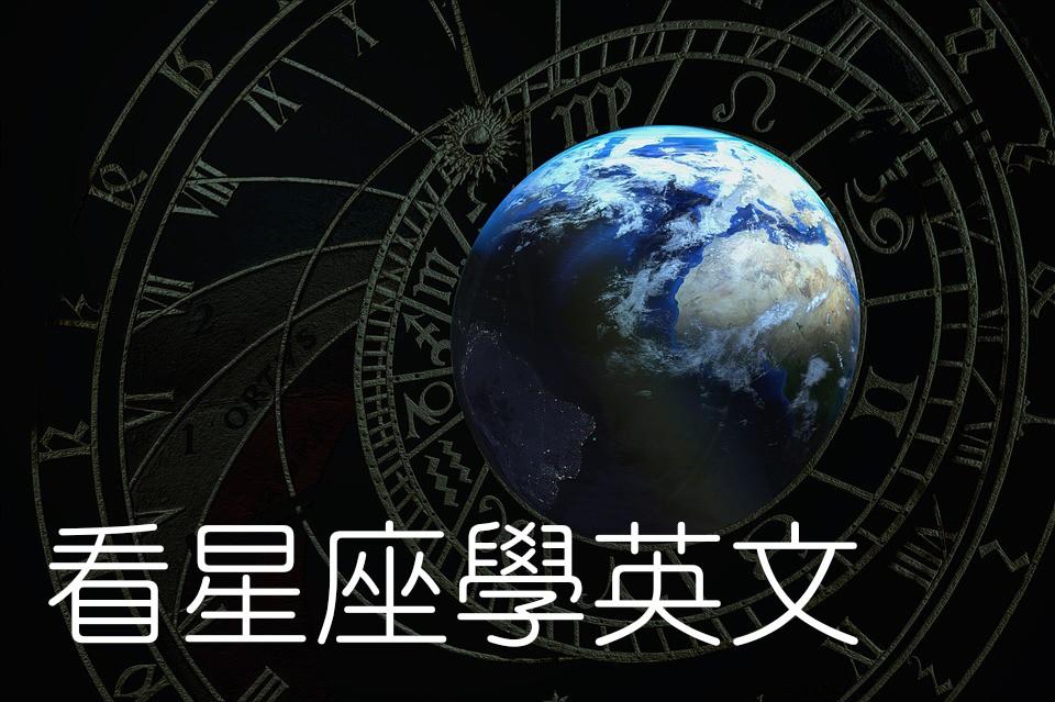 用星座學英文(上)