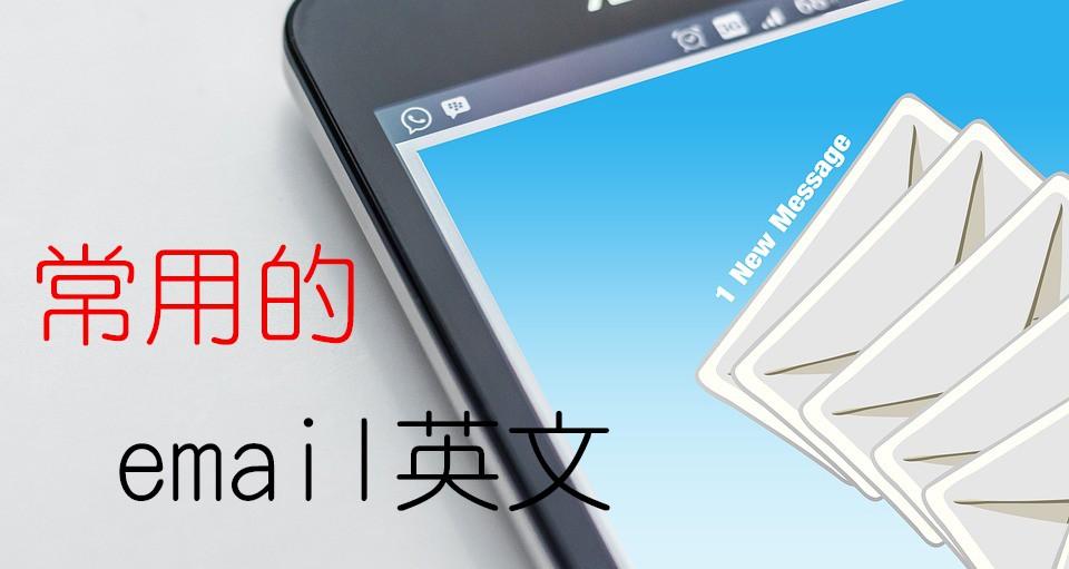 商用英文Email措辭不當?六大類實用英文Email範例句