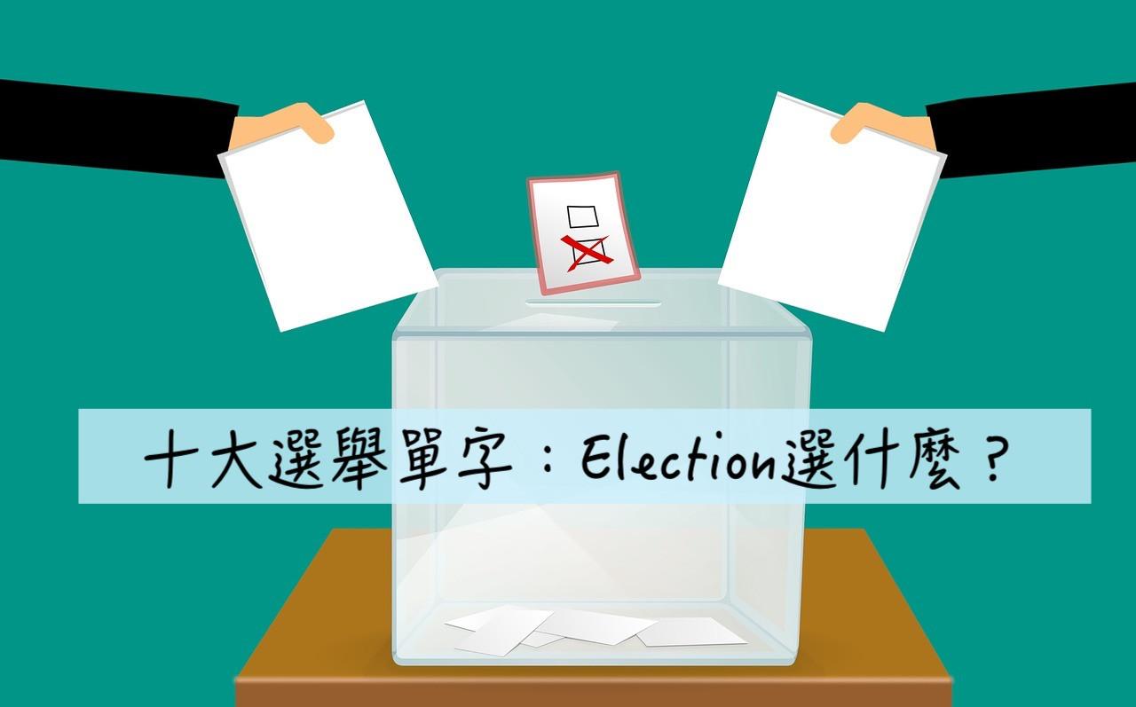 政黨、競選、公投、民調,選舉英文必知的10個單字