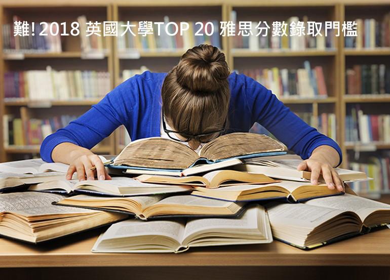 申請英國留學雅思成績報你知!英國大學TOP20雅思分數